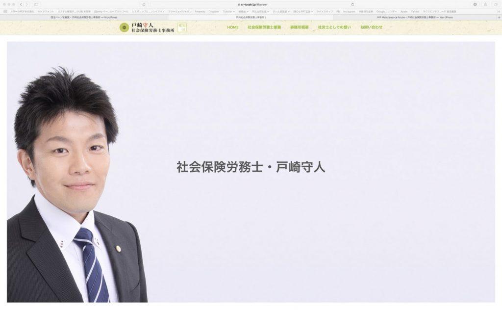 戸崎守人社会保険労務士事務所公式ホームページ公開