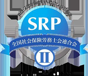 個人情報保護事務所としてSRPⅡ認証を受けました
